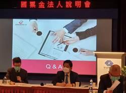 國票金法說 魏啟林:樂天純網銀預期下半年開業