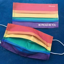 微風彩虹節滿額送彩虹口罩套 精品、餐飲都變身