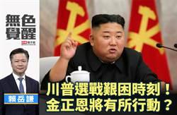 無色覺醒》 賴岳謙:川普選戰艱困時刻!金正恩將有所行動?