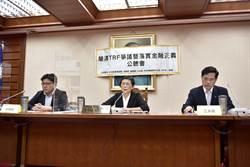 TRF爭議多 時力立委:金管會應落實金融監理