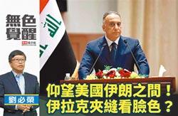 劉必榮:仰望美國伊朗之間!伊拉克夾縫看臉色?