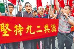 奔騰思潮:蕭旭岑》國民黨應珍視「九二共識」的價值