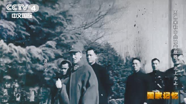 蔣介石(前左)每場重要會議的速記員是共諜,致使多次剿共計畫因情報洩漏而失敗。(取自央視網)