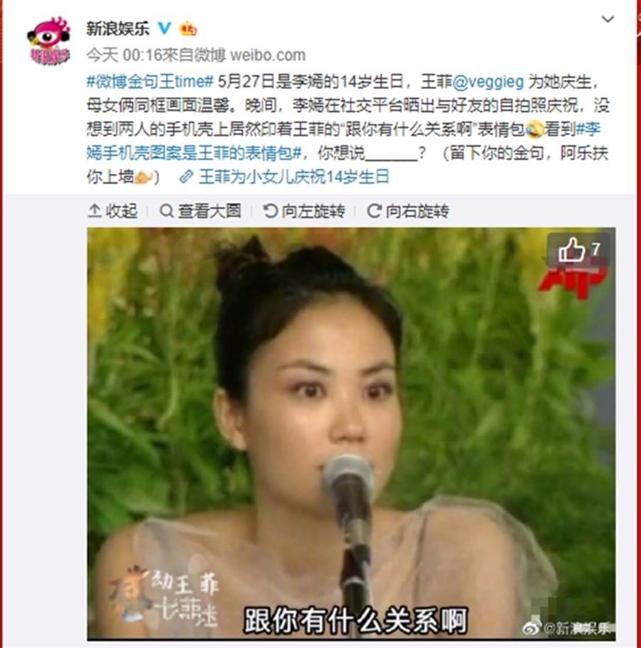 李嫣手機殼上是王菲的表情包。(圖/翻攝自新浪娛樂微博)