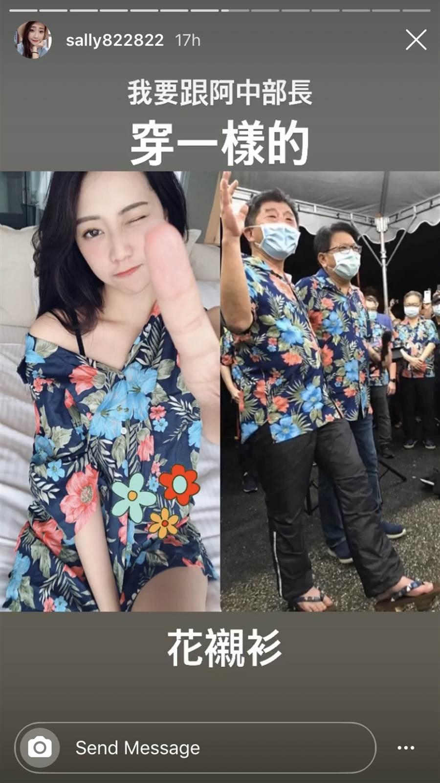 空姐穿陳時中同款花襯衫,他一看喊:部長哪有那麼可愛。(圖/翻攝自IG,sally822822)