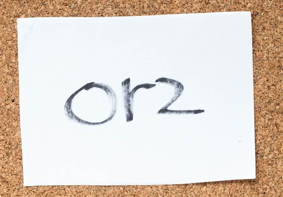 Orz沒人用了?網揭2關鍵原因(示意圖/達志影像)