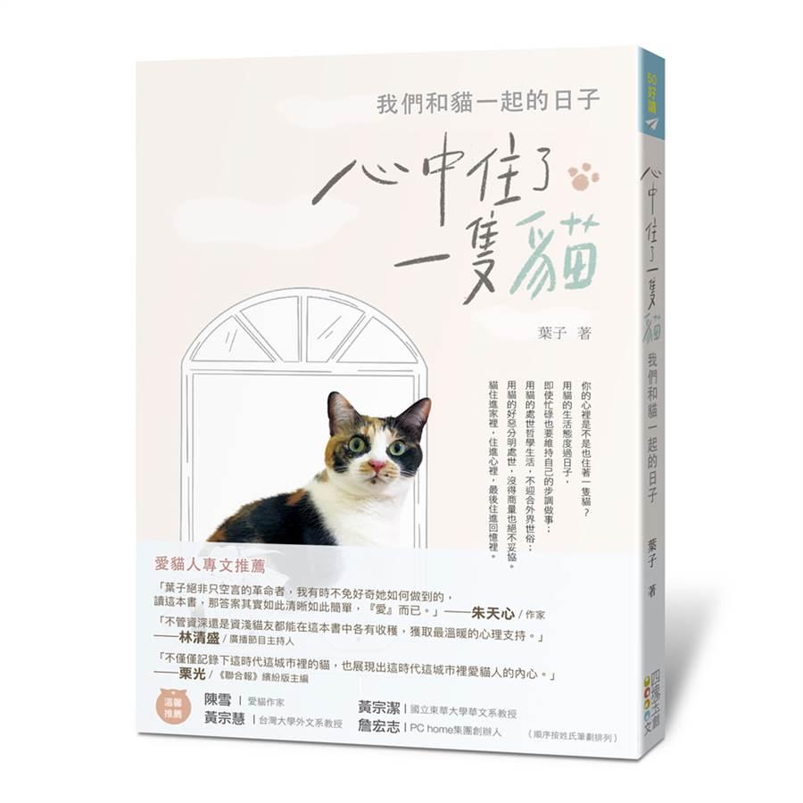 《我們和貓一起的日子》/四塊玉文創出版