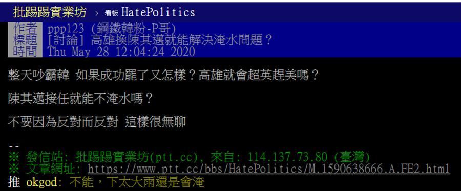網友在批踢踢論壇發文,對高雄市長韓國瑜若被罷免,換陳其邁是否能解決淹水問題討論。(圖/本報資料照)