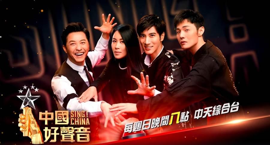 新一季《中國好聲音》,導師由庾澄慶、那英、王力宏、李榮浩擔任,陣容堅強。(圖片來源/中天綜合台)
