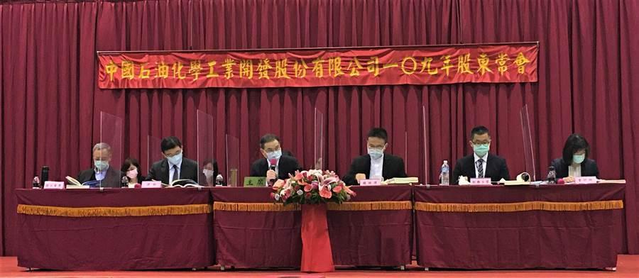 中石化今日舉行股東常會,由董事長陳瑞隆主持。(圖/業者提供)
