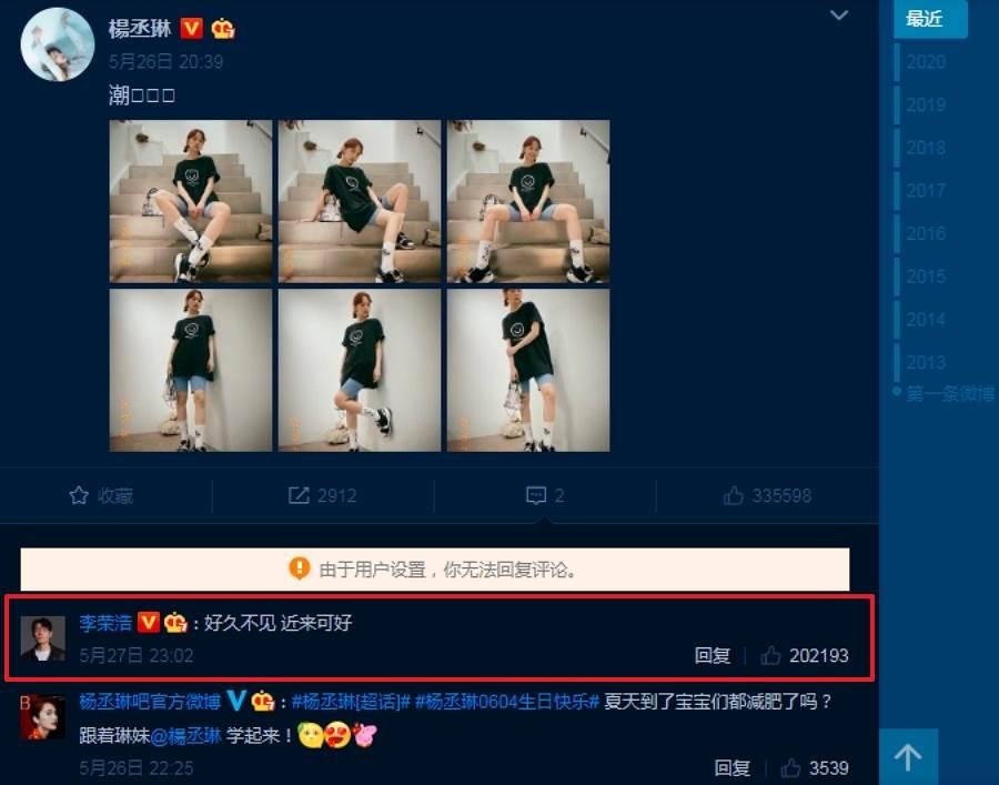 李榮浩在底下留言,表示「好久不見,近來可好」,他簡單的8個字,似乎在告訴大家他想老婆了。(圖/ 摘自楊丞琳微博)