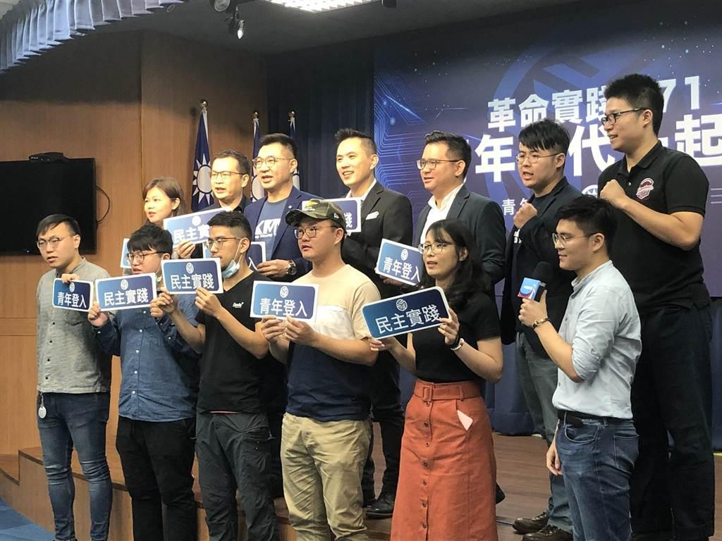 國民黨上午舉行「革命實踐171 青年世代一起贏」革實院講習班171期復辦記者會。(趙婉淳攝)