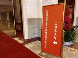 反分裂法15周年 北京今舉行紀念座談會 栗戰書出席