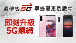 到遠傳手機舊換新入手5G新機最低990  再享免費升級5G