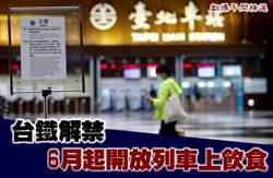 台鐵解禁 6月起開放列車上飲食