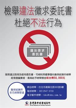 《金融》股東會委託書禁價購 違者最高罰480萬元