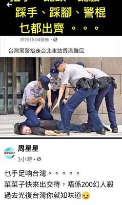 「台灣黑警強抬香港難民」  捷警隊斥為演習照片造假