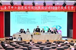 《金融股》臺企銀決派利0.7元 推動都更金融2.0