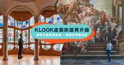 KLOOK推出虛擬互動導覽 宅在家也能環遊世界