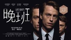 全球獨家互動電影《晚班》上映 主角命運觀眾群決定