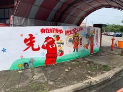 兩校學生公益彩繪 消防分隊圍牆吸睛