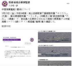 解放軍3軍艦經宮古海峽 我國防部:一切狀況正常