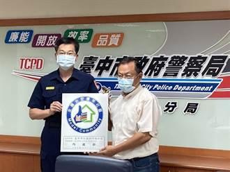 里長夫婦幫守望 中市錦平里榮獲全國治安標竿社區
