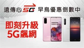 遠傳搶5G早鳥商機 2.0版手機舊換新最低990元