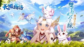 《天姬物語》6月3日正式上線 同步釋出天姬系統