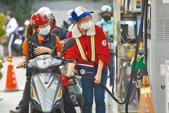 油價連5漲 下周估漲1.1元