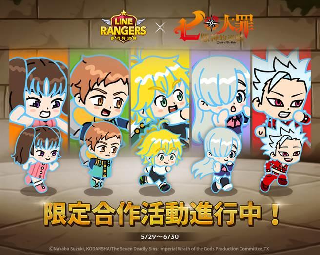 《LINE Rangers》與熱門動畫《七大罪 眾神的逆鱗》合作進行中!(圖/LINE台灣 提供)