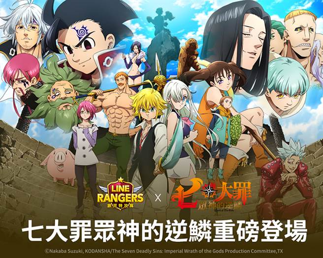《七大罪 眾神的逆鱗》將化身Rangers重磅登場!(圖/LINE台灣 提供)