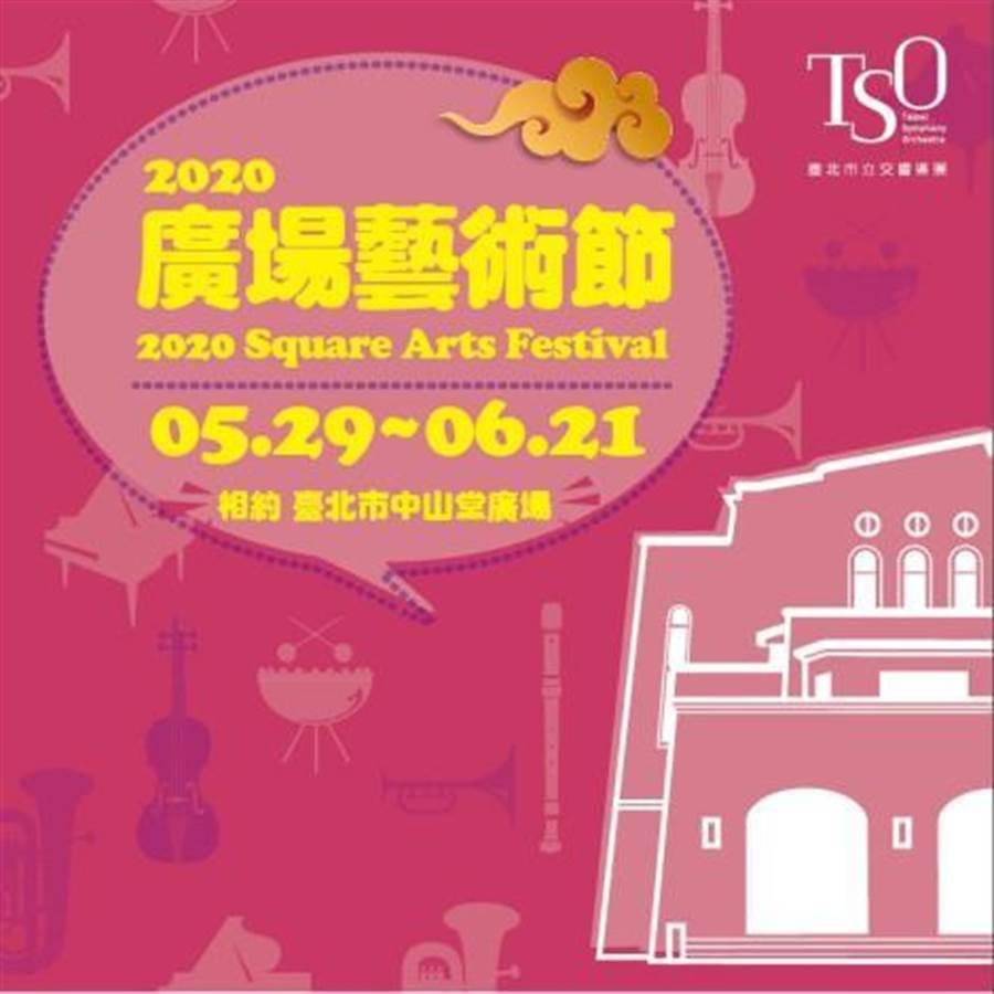 台北市立國樂團與台北市立交響樂團29日聯手推出「2020廣場藝術節」,連續4周末在中山堂戶外廣場演出。(摘自台北市立交響樂團官網)