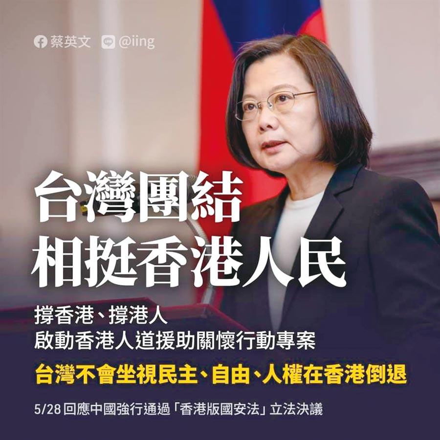 (圖/蔡英文臉書)