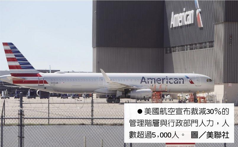美國航空宣布裁減30%的管理階層與行政部門人力,人數超過5,000人。圖/美聯社
