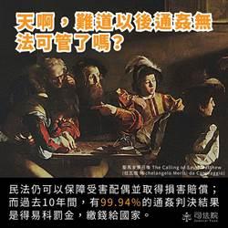 奔騰思潮:陳述恩》政府資訊小編化