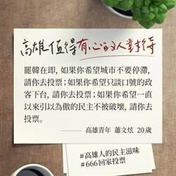 66罷韓 民進黨青年部號召:年輕人回家投票