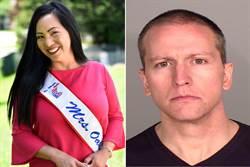 虐殺非裔白人惡警 選美皇后妻訴請離婚