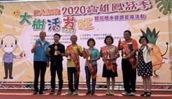 大樹鳳荔節登場   韓國瑜:支持農漁民