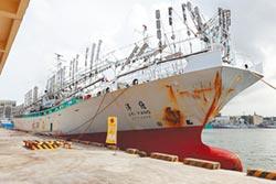 首艘遠洋漁船抵港 下船先消毒