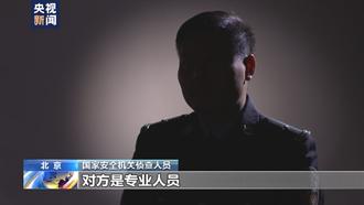 陸國安部:港版國安法釋放國家安全底線不容觸碰強烈訊號