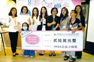 IMBA勸募送暖罕見疾病基金會
