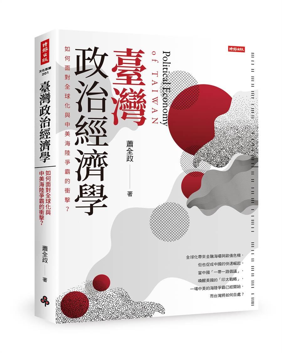 《臺灣政治經濟學:如何面對全球化與中美海陸爭霸的衝擊?》/時報出版