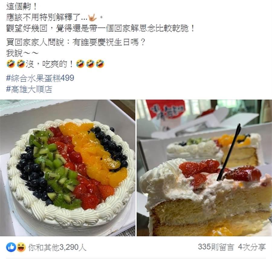 繼去年底的半熟麵包後,好市多的綜合水果蛋糕在會員間颳起一股旋風 (圖/Costco好市多 商品經驗老實說)