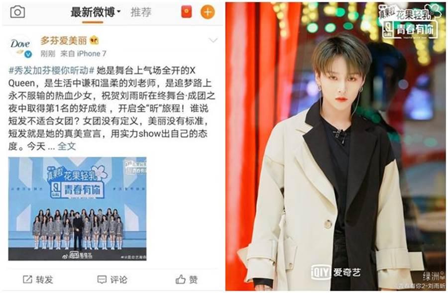 《青春有你2》總決賽冠軍尚未公布,品牌官方微博卻已公布冠軍是劉雨昕。(取自微博)