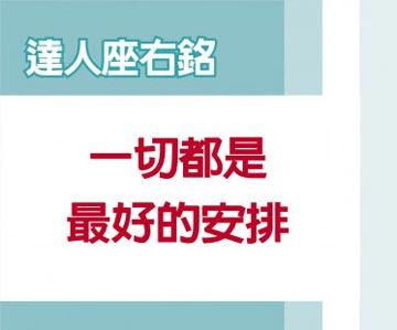 職場達人-台南晶英酒店總經理 李靖文與在地共榮 寫飯店業傳奇