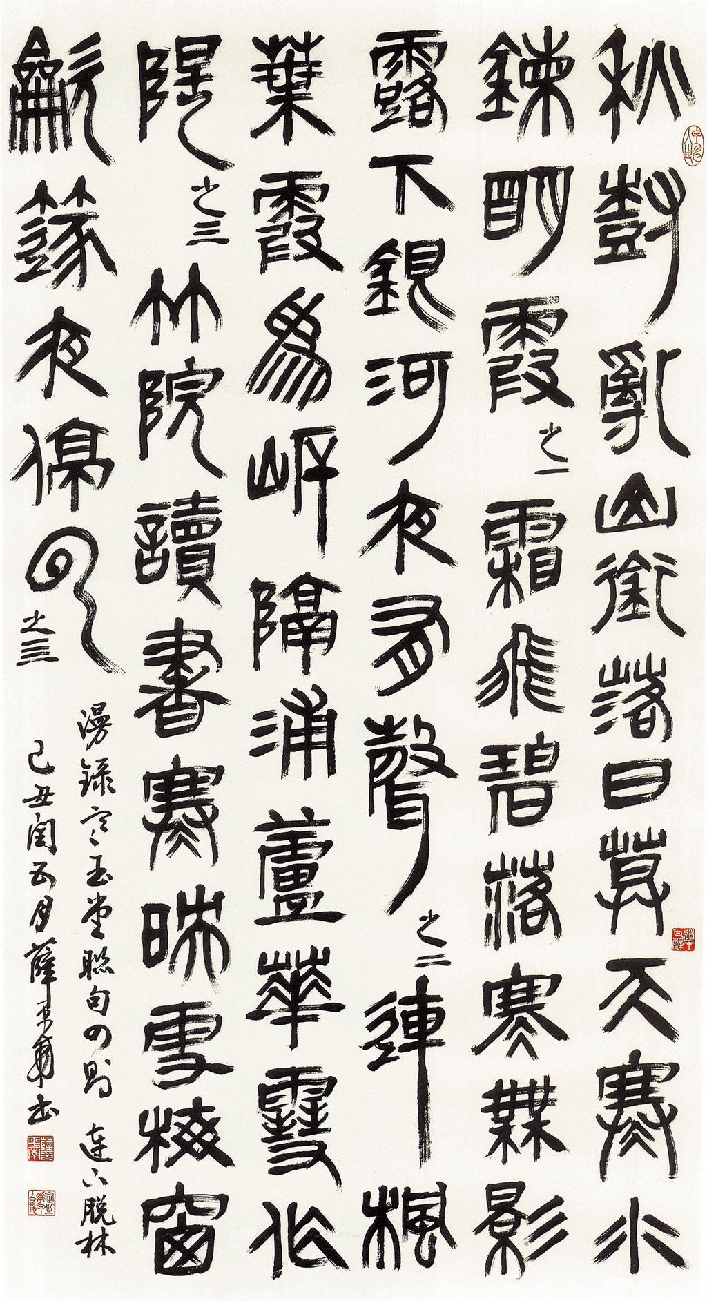 薛平南,《寒玉堂聯文四則》,古隸中堂,136x68cm,2009年。圖片提供長歌藝術傳播
