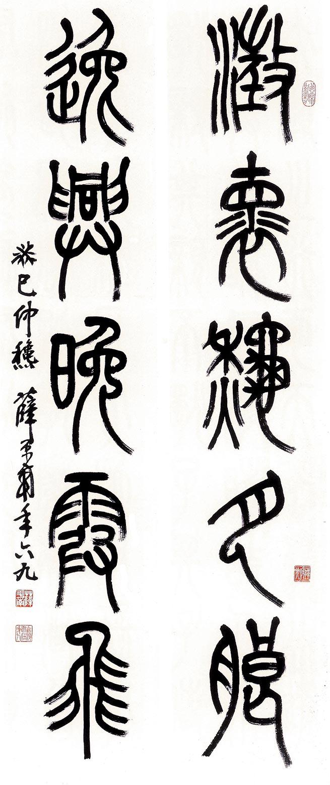 薛平南,篆書對聯,136x30cmx2,2013年。圖片提供長歌藝術傳播