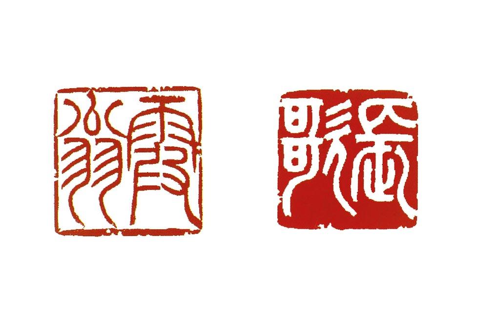 薛平南篆刻作品,《霞翁》(左)、《長歌》(右)。圖片提供長歌藝術傳播