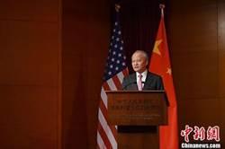 陸駐美大使:維護國安是一國兩制維持的基礎